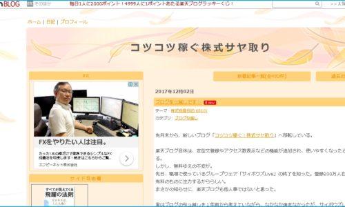 楽天ブログ画面