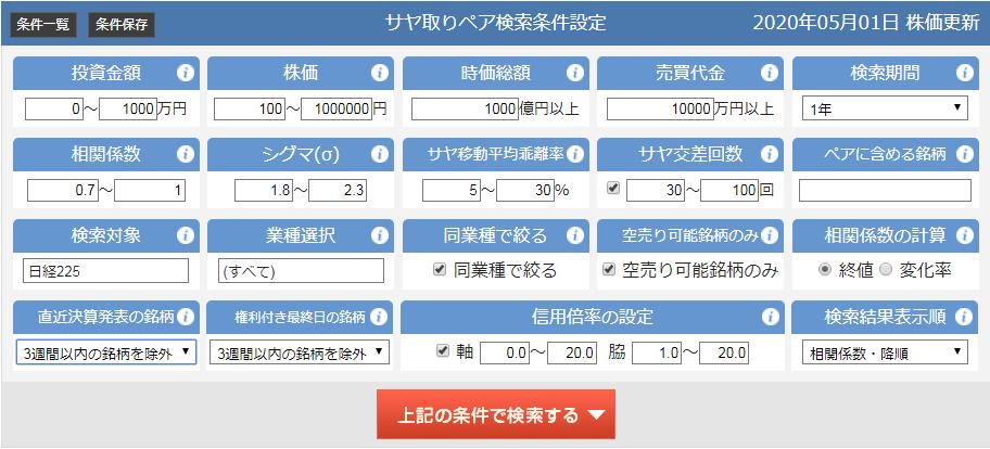 サヤトレ検索条件20200501