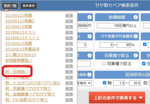 サヤ取りペア検索条件の選択